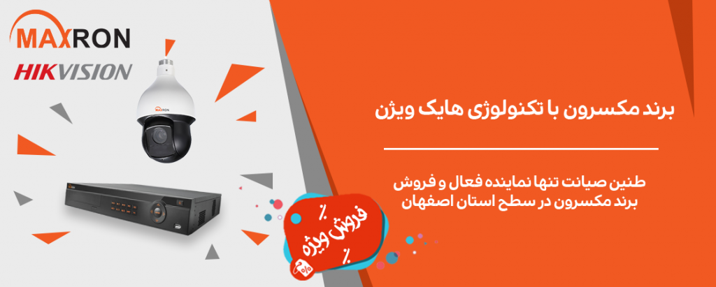 هایک ویژن اصفهان