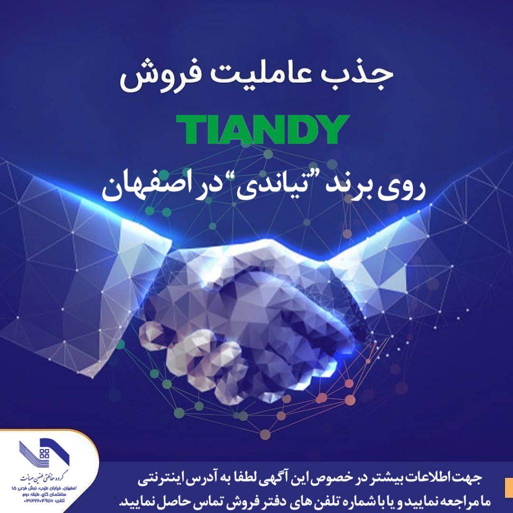 عاملیت فروش تیاندی اصفهان
