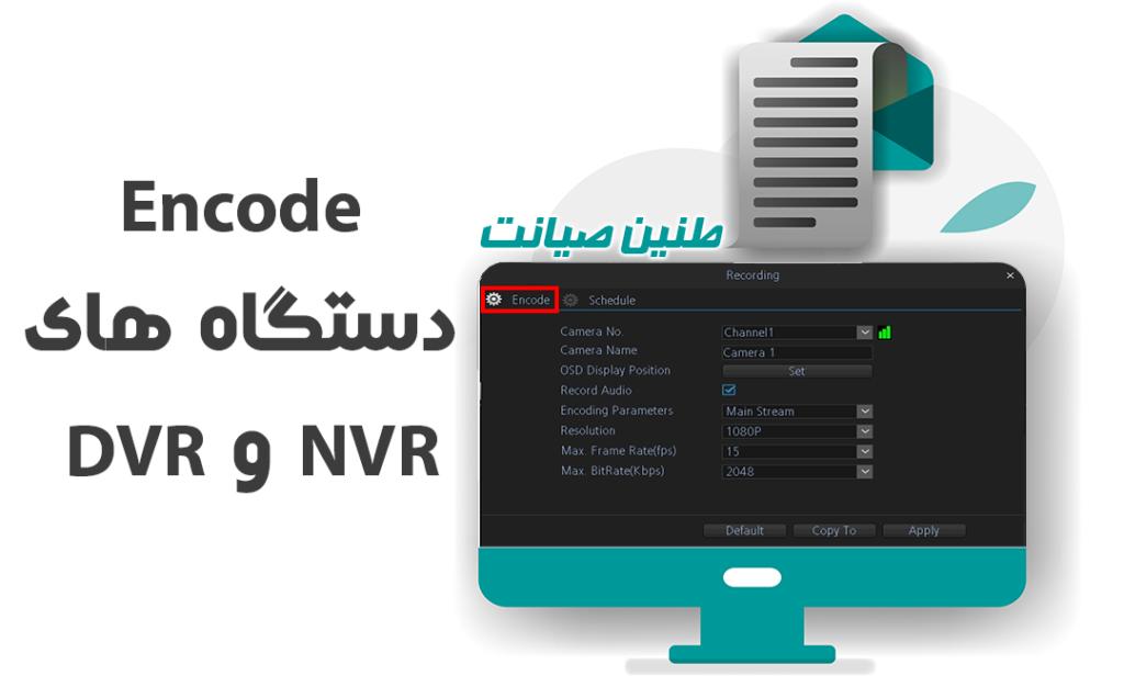 Encode دستگاه های DVR و NVR